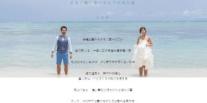 石垣島フォトウェディングの画像