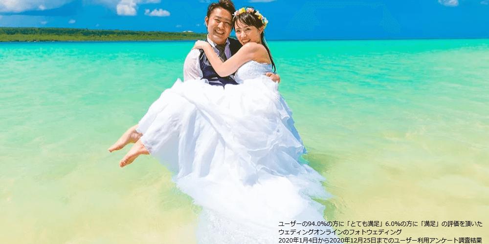 沖縄ウェディングオンラインの画像
