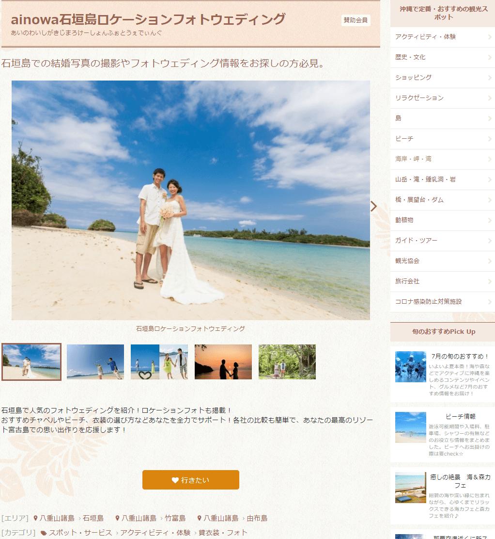 "<span class=""title"">ainowa(アイノワ)石垣島フォトウェデングの口コミや評判</span>"